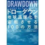 DRAWDOWNドローダウン― 地球温暖化を逆転させる100の方法(山と溪谷社) [電子書籍]