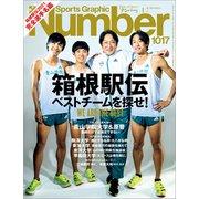 Number(ナンバー)1017号(文藝春秋) [電子書籍]
