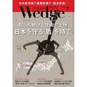 WEDGE(ウェッジ) 2021年1月号(ウェッジ) [電子書籍]