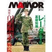 MamoR(マモル) 2021年2月号(扶桑社) [電子書籍]