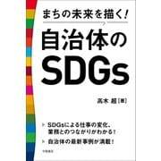 まちの未来を描く!自治体のSDGs(学陽書房) [電子書籍]