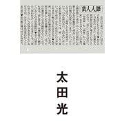 芸人人語(朝日新聞出版) [電子書籍]