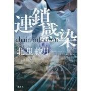 連鎖感染 chain infection(講談社) [電子書籍]