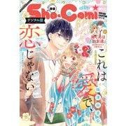 Sho-Comi 2021年2号(2020年12月19日発売)(小学館) [電子書籍]