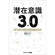 潜在意識3.0(サンマーク出版) [電子書籍]