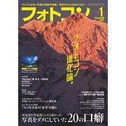 フォトコン2021年1月号(日本写真企画) [電子書籍]
