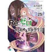 Re:ゼロから始める異世界生活 25(KADOKAWA) [電子書籍]