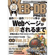 WEB+DB PRESS Vol.120(技術評論社) [電子書籍]