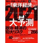 週刊東洋経済 2020年12/26-2021年1/2新春合併特大号(東洋経済新報社) [電子書籍]