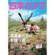 日本カメラ 2021年1月号(日本カメラ) [電子書籍]
