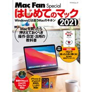はじめてのマック 2021(マイナビ出版) [電子書籍]