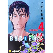 BORDER 慧-Kei-(4)(コンパス) [電子書籍]