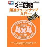 タミヤ公式ガイドブック ミニ四駆 超速チューンナップ入門2021(ワン・パブリッシング) [電子書籍]