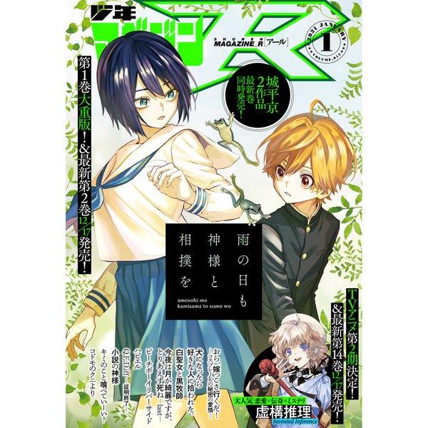 少年マガジンR 2021年1号 (2020年12月20日発売)(講談社) [電子書籍]