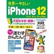 世界一やさしいiPhone 12/mini/Pro/Pro Max(インプレス) [電子書籍]