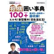 将棋囲い事典100+(マイナビ出版) [電子書籍]