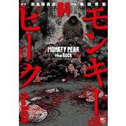 モンキーピーク the Rock(4)(日本文芸社) [電子書籍]
