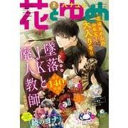 【電子版】花とゆめ 2号(2021年)(白泉社) [電子書籍]