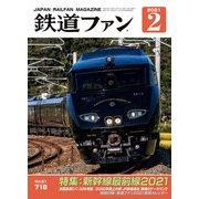 鉄道ファン2021年2月号(交友社) [電子書籍]