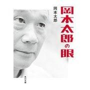 岡本太郎の眼(KADOKAWA) [電子書籍]
