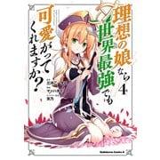 理想の娘なら世界最強でも可愛がってくれますか? (4)(KADOKAWA) [電子書籍]