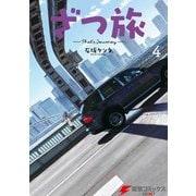 ざつ旅-That's Journey- 4(KADOKAWA) [電子書籍]