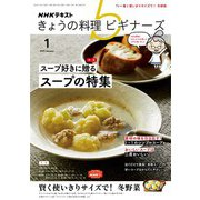NHK きょうの料理 ビギナーズ  2021年1月号(NHK出版) [電子書籍]