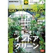 NHK 趣味の園芸 2021年1月号(NHK出版) [電子書籍]