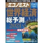 エコノミスト 2020年12/29・2021年1/5合併号(毎日新聞出版) [電子書籍]