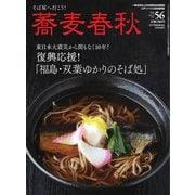 蕎麦春秋 vol.56(リベラルタイム出版社) [電子書籍]