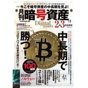 月刊暗号資産 2021年2・3月合併号(J-CAM) [電子書籍]
