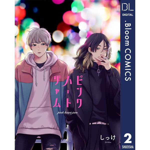 【単話売】ピンクハートジャム 2(集英社) [電子書籍]