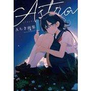 Aちき画集 Astra(ホビージャパン) [電子書籍]