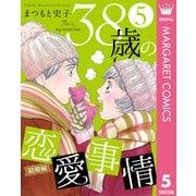 38歳の恋愛事情 5 結婚編(集英社) [電子書籍]