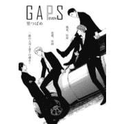 【GAPS番外編】GAPS EVEN(大洋図書) [電子書籍]