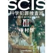 SCIS 科学犯罪捜査班III~天才科学者・最上友紀子の挑戦~(光文社) [電子書籍]