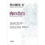 性の歴史IV 肉の告白(新潮社) [電子書籍]