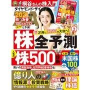 ダイヤモンドZAi 21年2月号(ダイヤモンド社) [電子書籍]