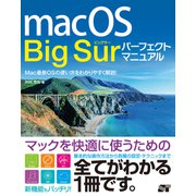macOS Big Sur パーフェクトマニュアル(ソーテック社) [電子書籍]