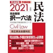 2021年版 司法試験&予備試験 完全整理択一六法 民法(東京リーガルマインド) [電子書籍]