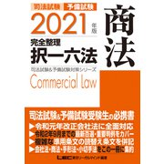 2021年版 司法試験&予備試験 完全整理択一六法 商法(東京リーガルマインド) [電子書籍]