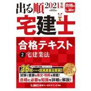 2021年版 出る順宅建士 合格テキスト 2 宅建業法(東京リーガルマインド) [電子書籍]