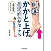 10秒かかと上げで足裏の痛みが消える! 足底筋膜炎 モートン病(KADOKAWA) [電子書籍]