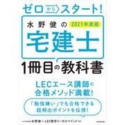 ゼロからスタート! 水野健の宅建士1冊目の教科書 2021年度版(KADOKAWA) [電子書籍]