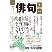 俳句 2021年1月号(角川文化振興財団) [電子書籍]