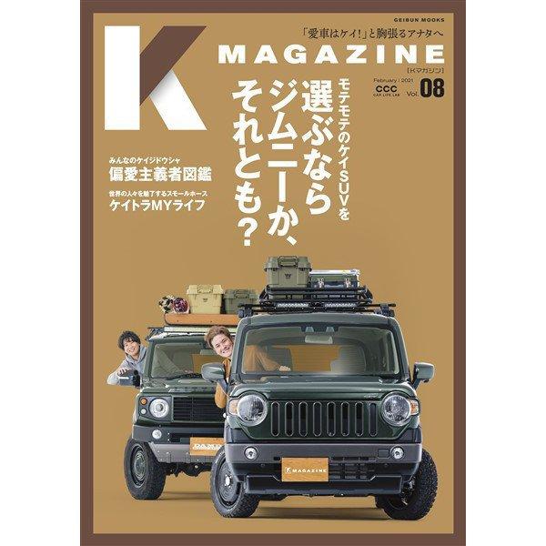 K MAGAZINE Vol.8(芸文社) [電子書籍]