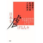 日本を虐げる人々 偽りの歴史で国を売る徒輩を名指しで糺す(PHP研究所) [電子書籍]