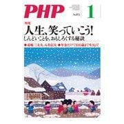 月刊誌PHP 2021年1月号(PHP研究所) [電子書籍]