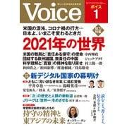 Voice 2021年1月号(PHP研究所) [電子書籍]