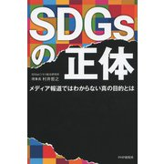 SDGsの正体 メディア報道ではわからない真の目的とは(PHP研究所) [電子書籍]